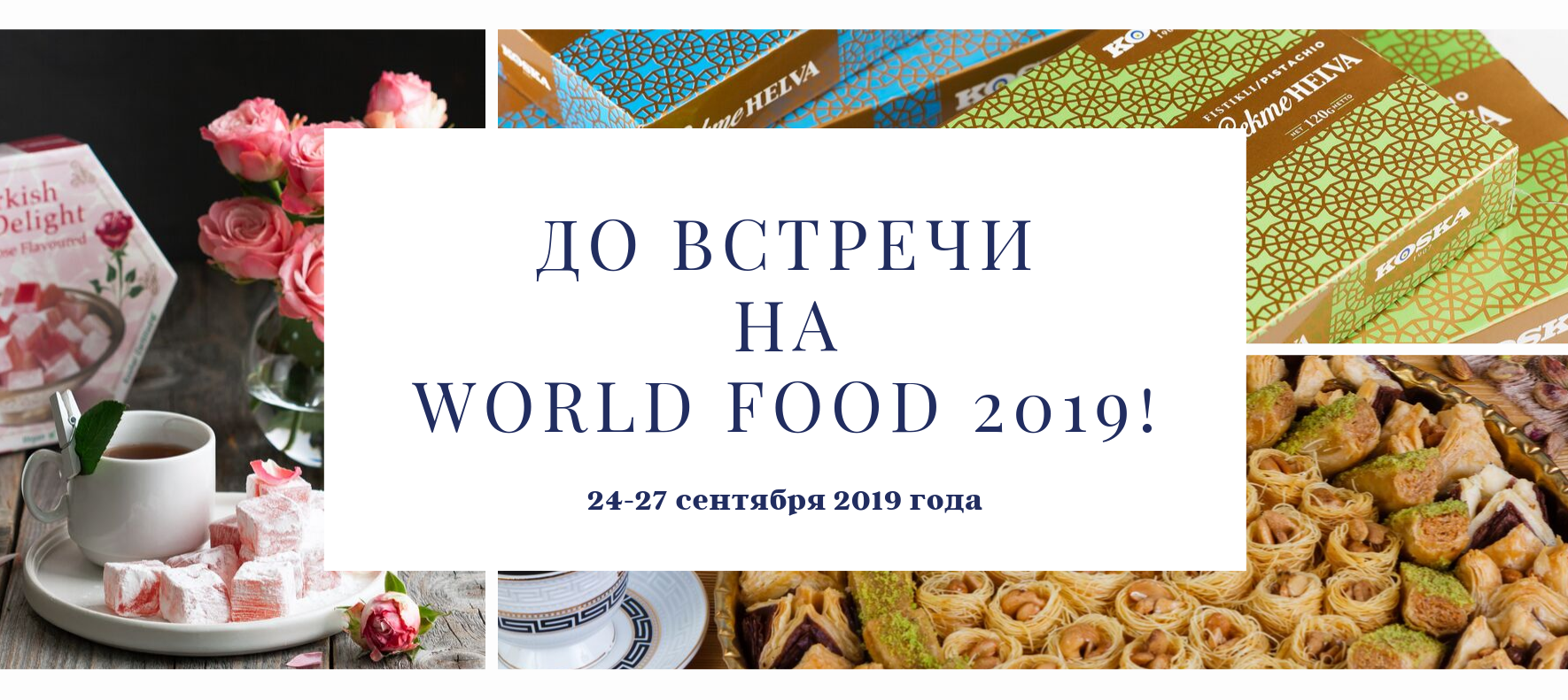 До встречи на WorldFood Moscow 2019!
